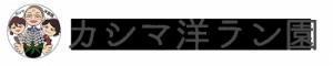 カシマ洋ラン園